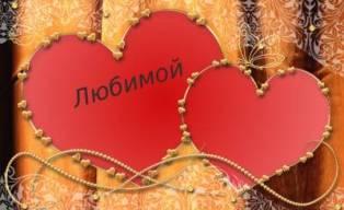 Поздравления и стихи к Дню Святого Валентина