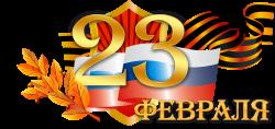 """Вопросы для викторины """"23 февраля (День защитника Отечества)"""""""
