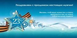 1446543245_23-fevralja-v-shkole-konkursy-1