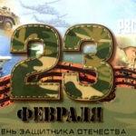 Сценарий игровой программы к 23 февраля «Шпионские страсти».