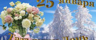 Поздравления в Татьянин день