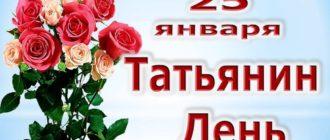 Сценарий Татьяниного дня