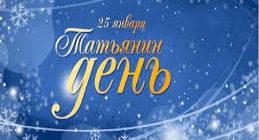 Cценарий праздника - Татьянин день