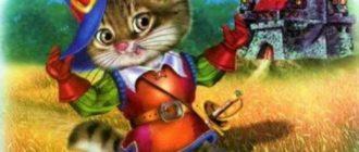 Игровая программа «Кот в сапогах» (по мотивам сказки Ш. Перро )