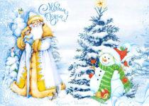 Три Деда Мороза
