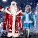 Новогоднее похищение Снегурочки
