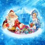 Новогодние приключения деда Мороза и Снегурочки –
