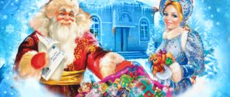 Новогодние приключения деда Мороза и Снегурочки -