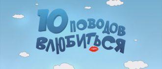 Конкурсная программа «10 поводов влюбиться»